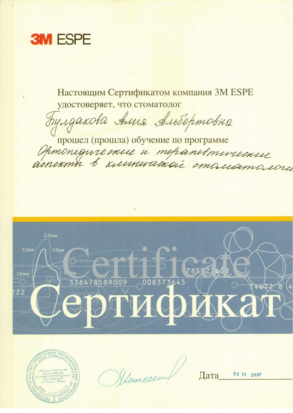 Сертификат 3M ESPE