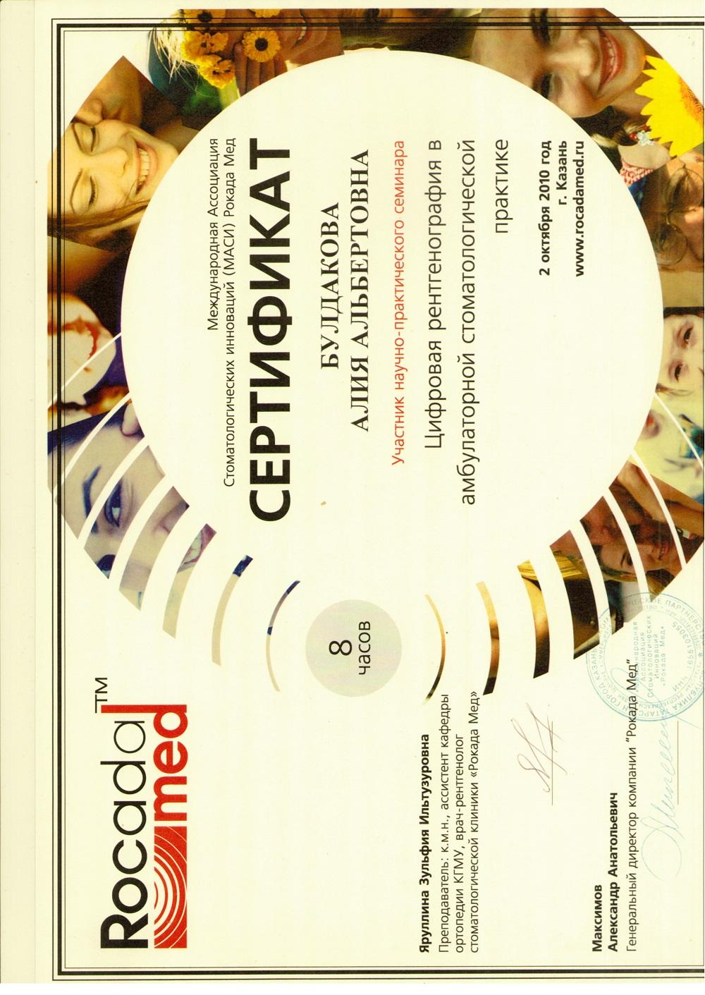 Сертификат Rocada