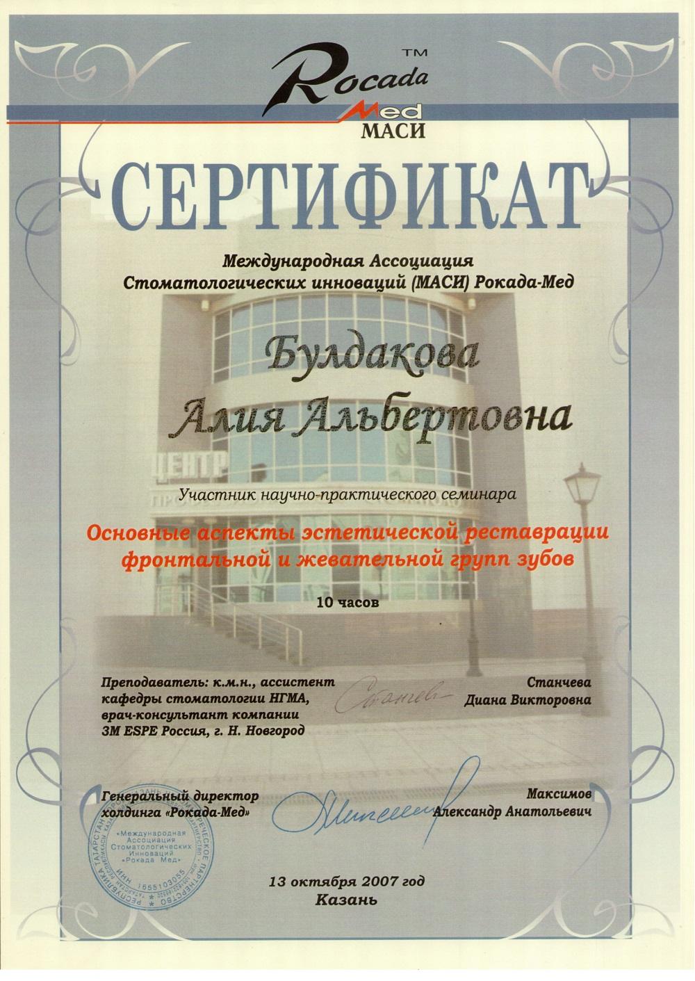 Сертификат Rocada med маси