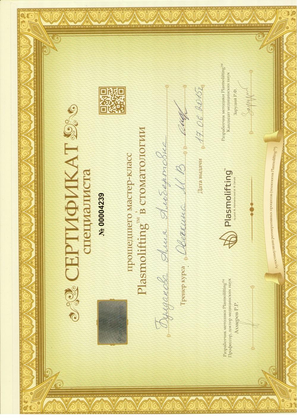 Сертификат Plasmolifting