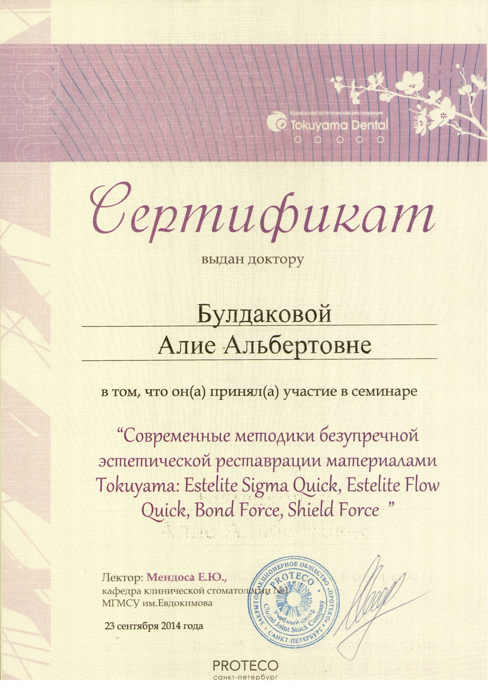 Сертификат Tokuyama dental