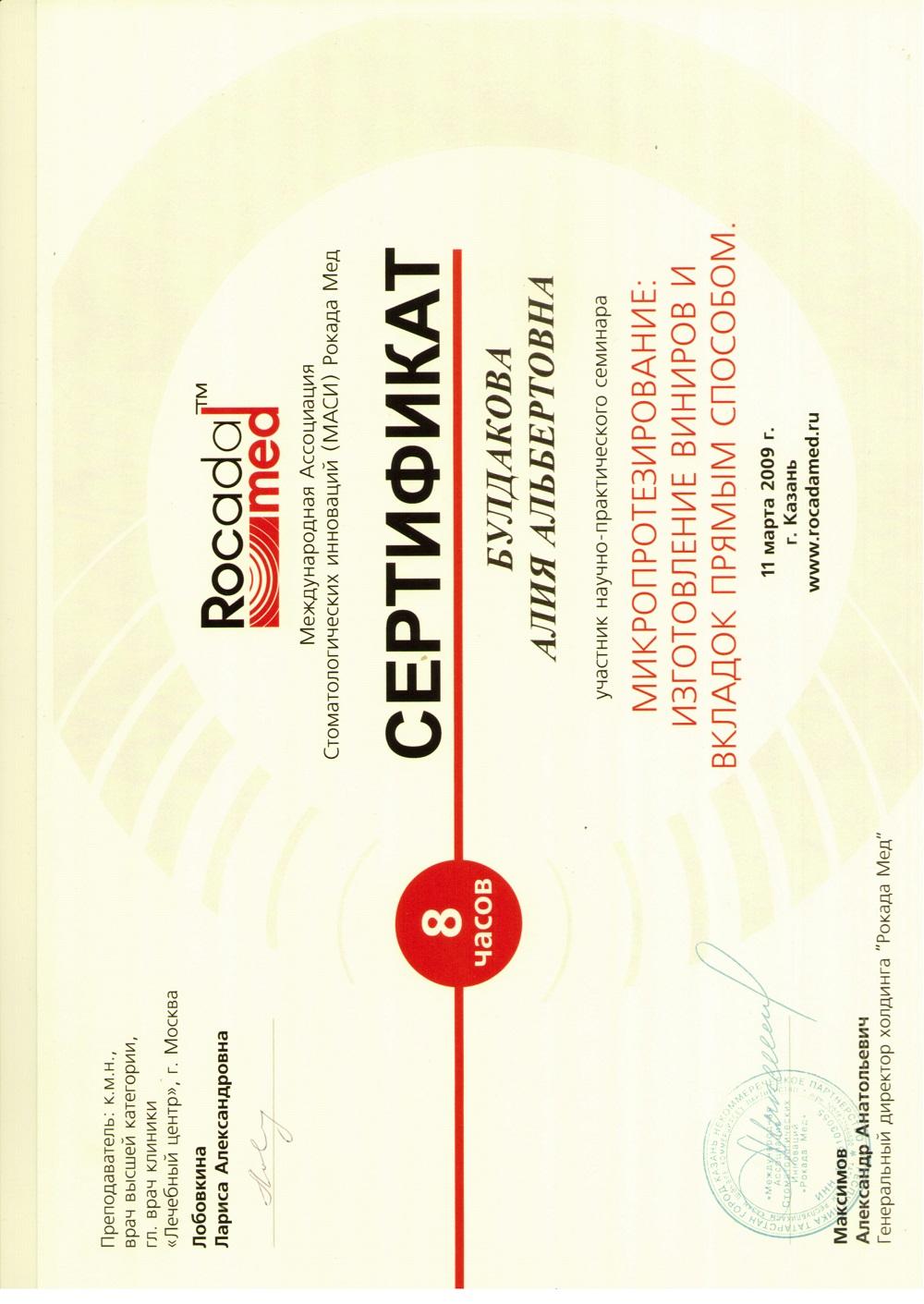 Сертификат участника научного семинара Rocada