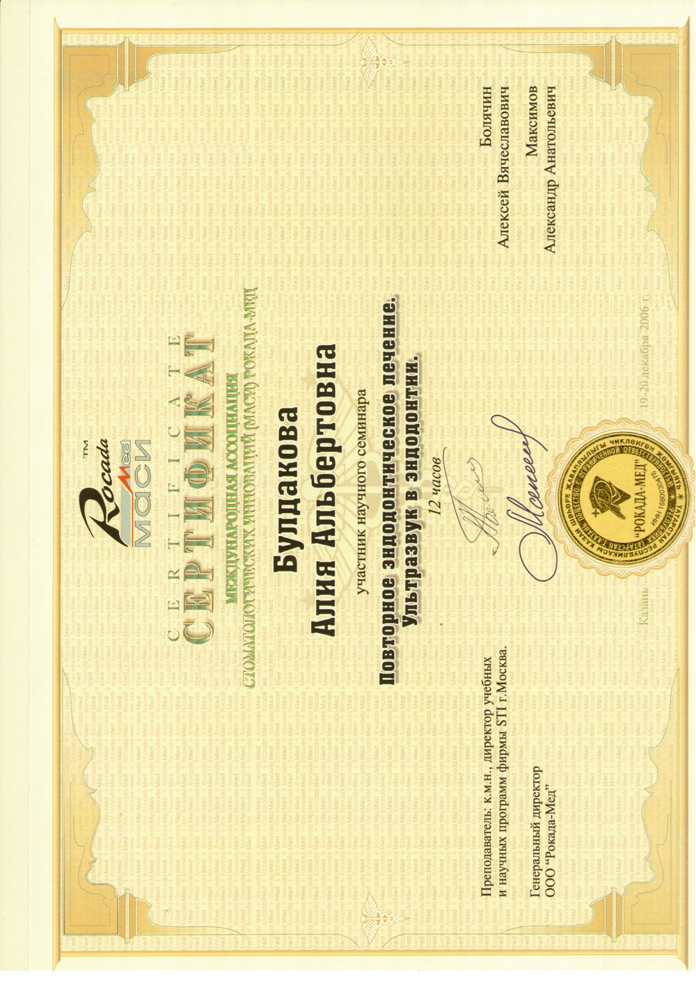 Сертификат участника семинара Rocada