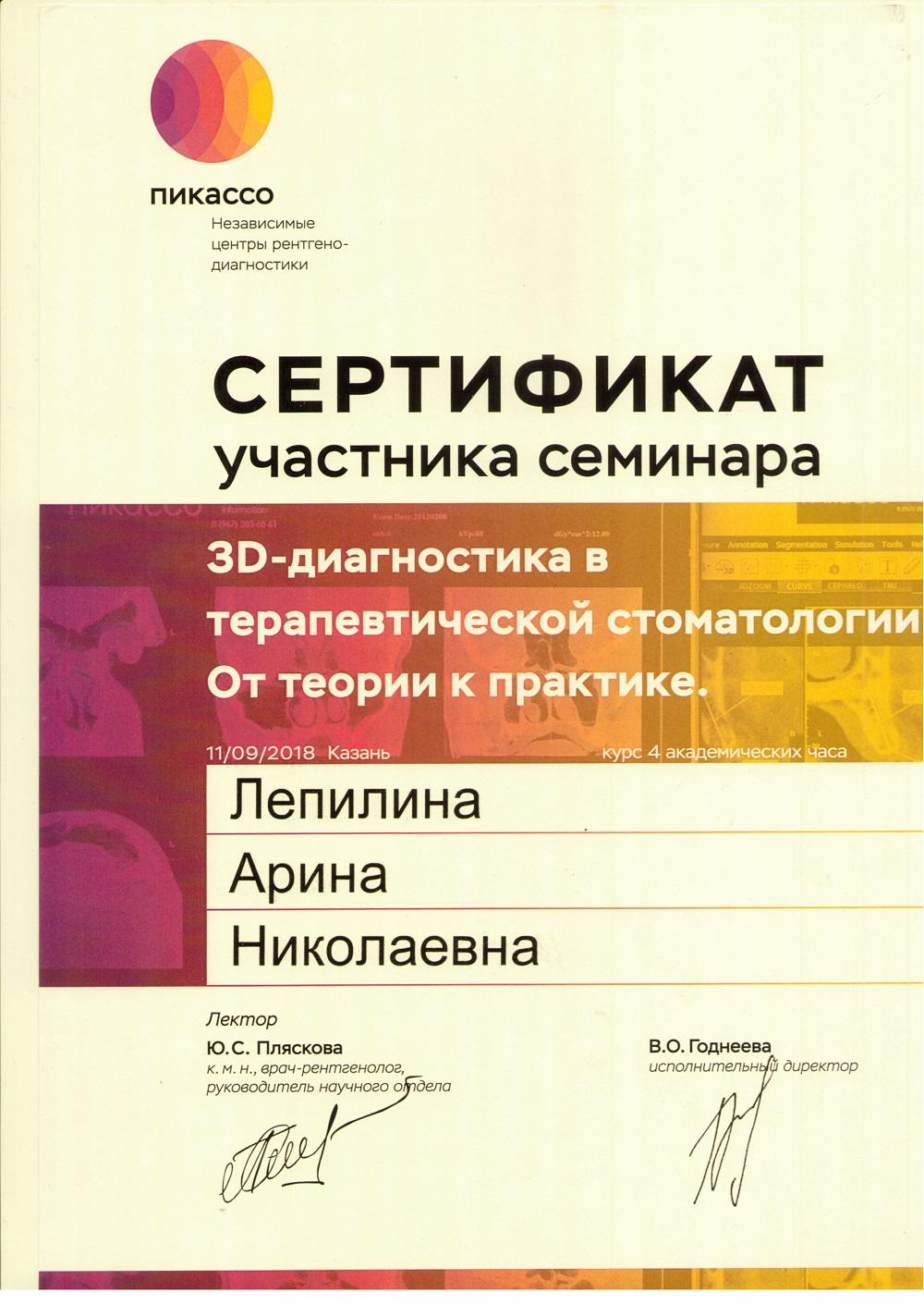 Сертификат участника семинара 3D