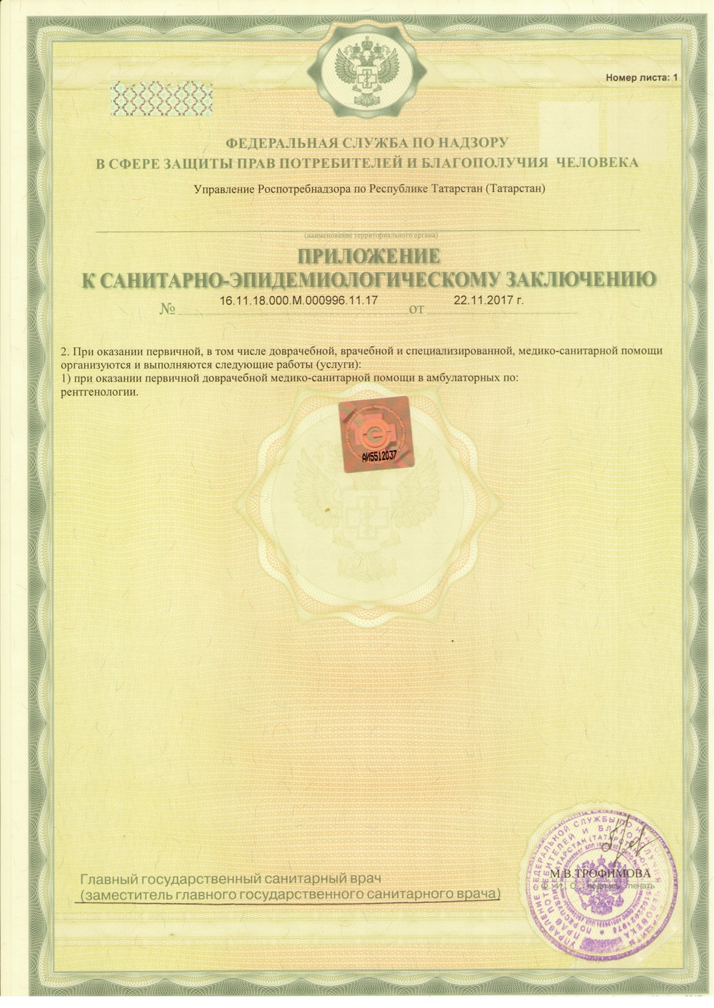 Приложение к санитарно-эпидемиологическому заключению РТ