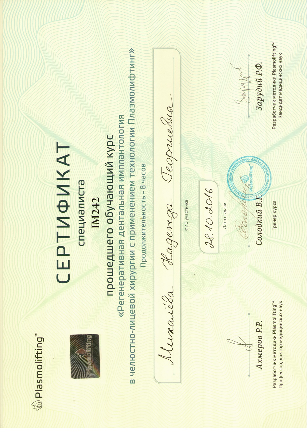 Сертификат курса от Plasmolifting