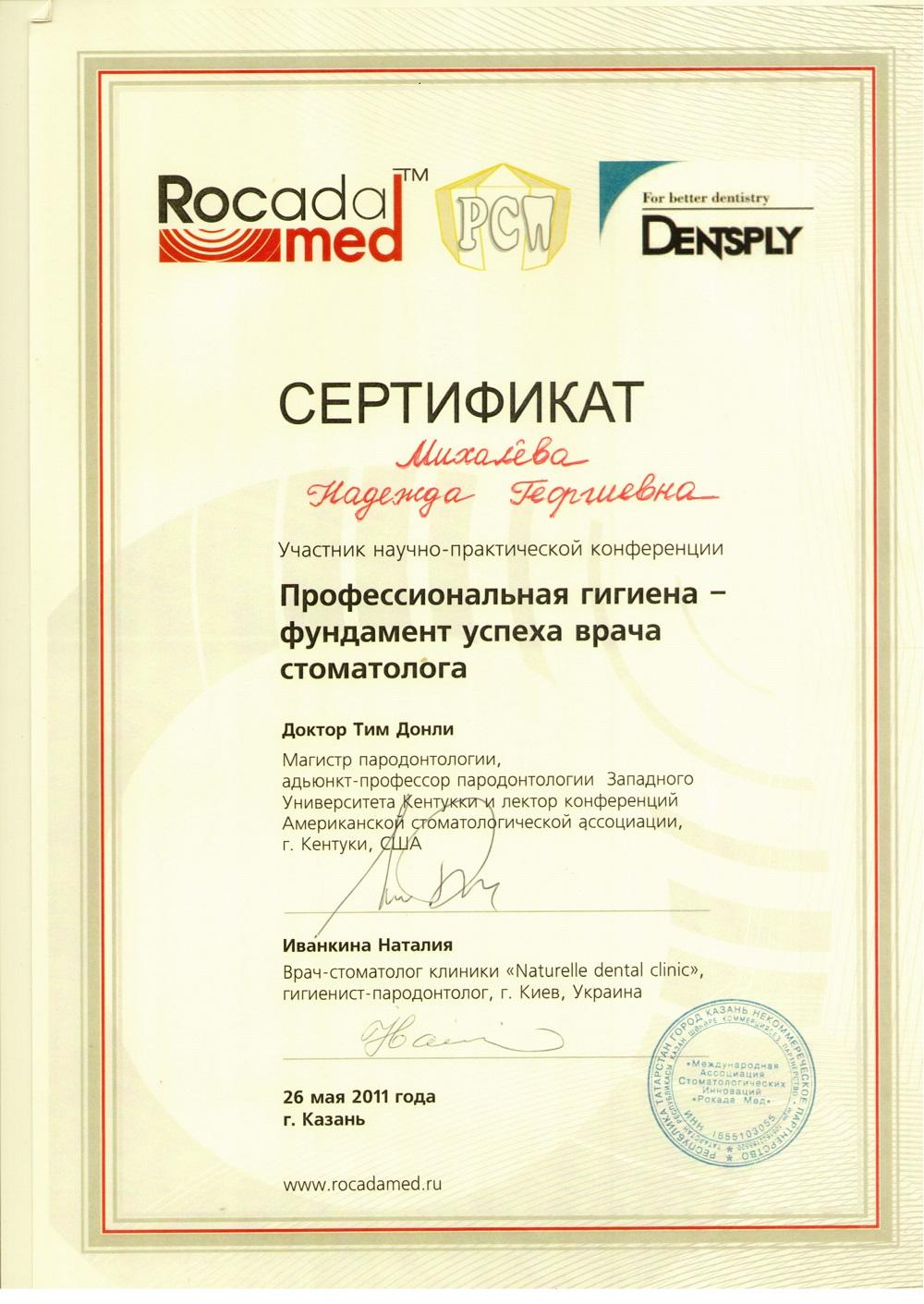 сертификат участника конференции Профессиональная гигиена
