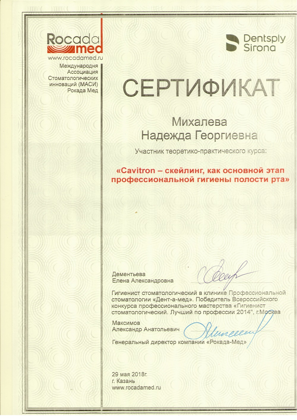 Сертификат участника теоретико-практического курса Cavitron