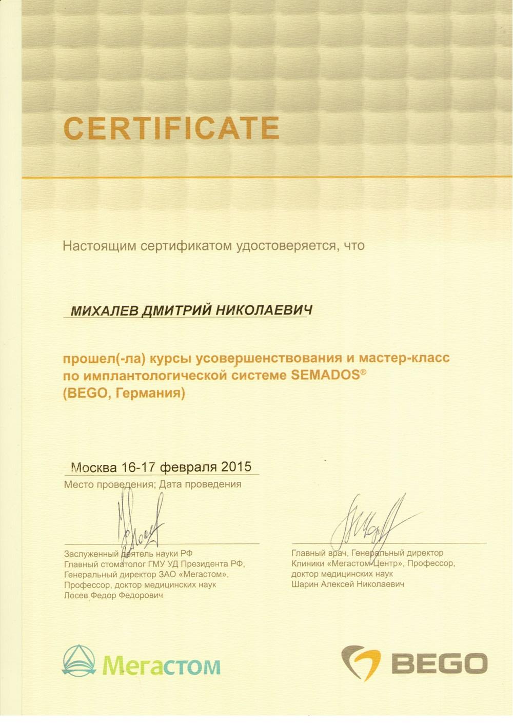 Сертификат Bego