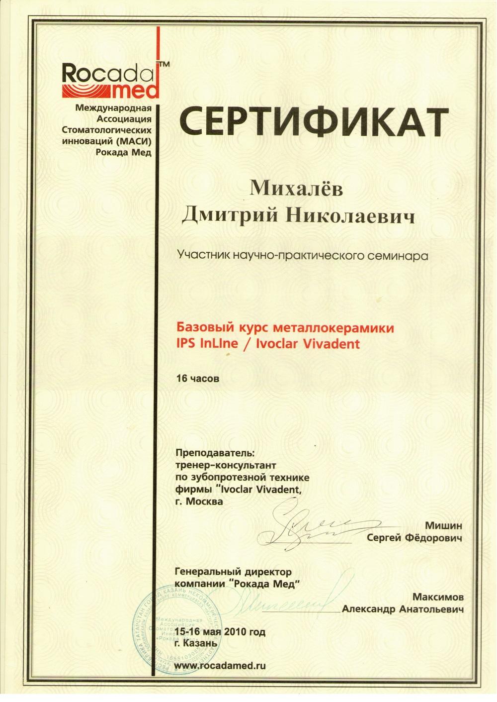 Сертификат МАСИ