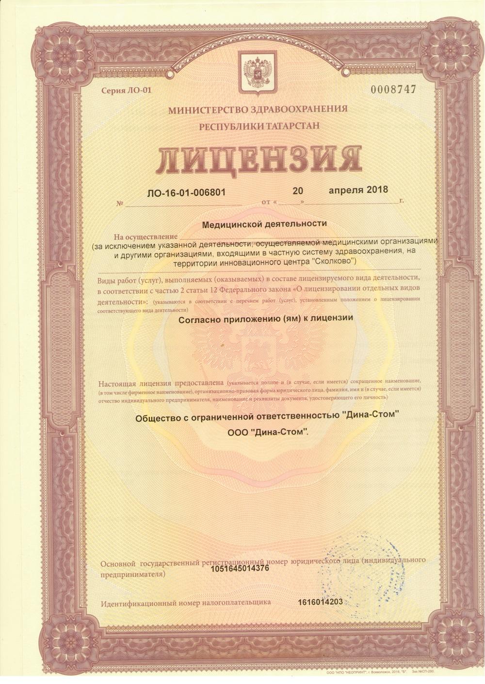 Лицензия медицинской деятельности РТ