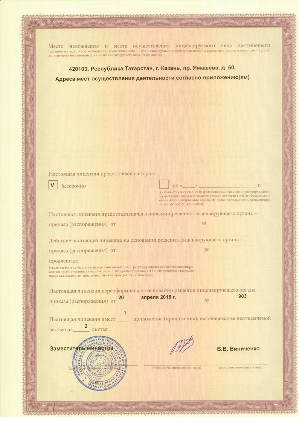 Лицензия медицинской деятельности продолжение