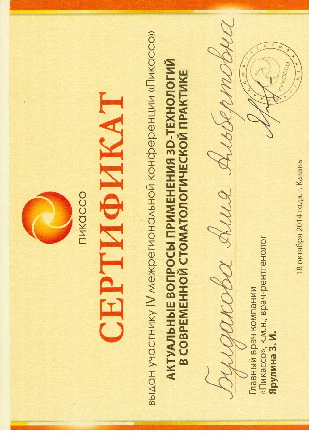 Сертификат пикассо