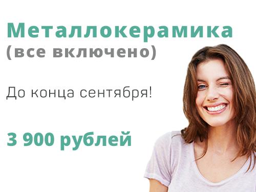 Металлокерамика 3 900 руб.