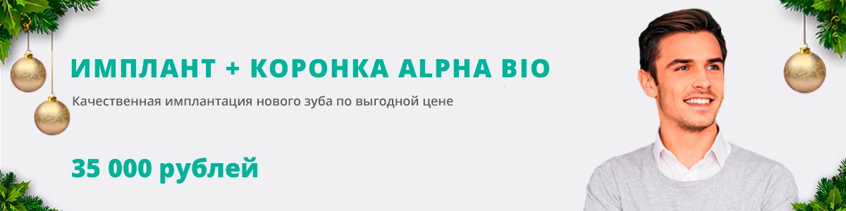 Имплант + коронка Alpha Bio 35000 руб.