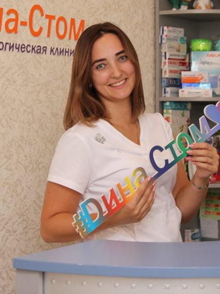 Лепилина Арина Николаевна