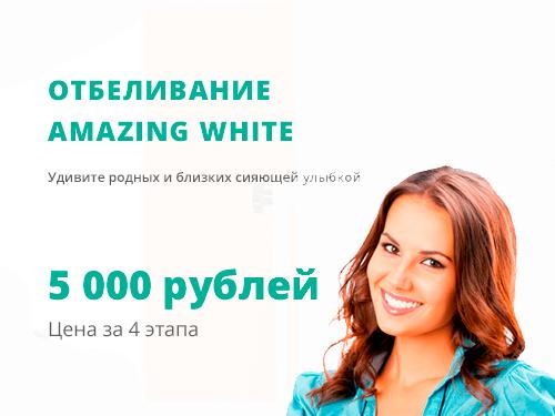 Отбеливание Amazing White 5000 руб.