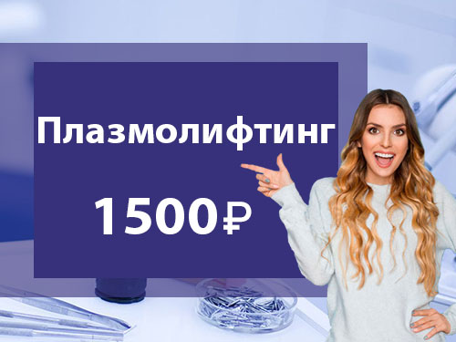 Плазмолифтинг за 1500 рублей