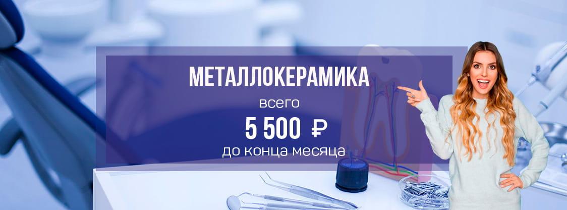 Металлокерамика 5500 руб.